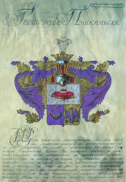 герб пушкина